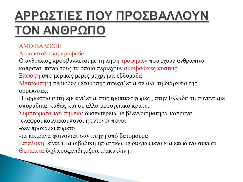 ΑΛΛΑΝΤΙΑΣΗ: Σοβαρη αρρωστια που οφειλεται σε ένα δηλητηριωδες προιον που προερχεται από το αλλαντικο κλωστηριδιο (βακτηριο botulinum) και χαρακτηριζεται από ενοχλησεις της ορασης (διπλωπια,στραβισμος), στεγνωμα στο στομα,εντονη διψα, δυσφωνια η αφωνια από παραλυση των λαρυγγικων μυων και τελος από ελλειψη εκδηλωσεων πυρετου.