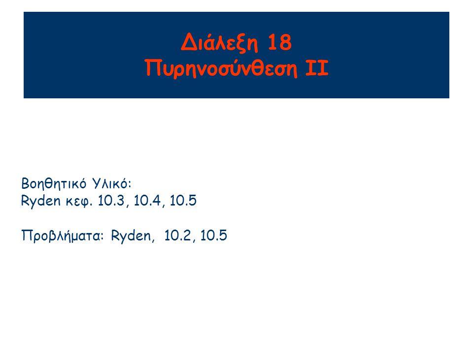 Διάλεξη 18 Πυρηνοσύνθεση ΙΙ Βοηθητικό Υλικό: Ryden κεφ. 10.3, 10.4, 10.5 Προβλήματα: Ryden, 10.2, 10.5