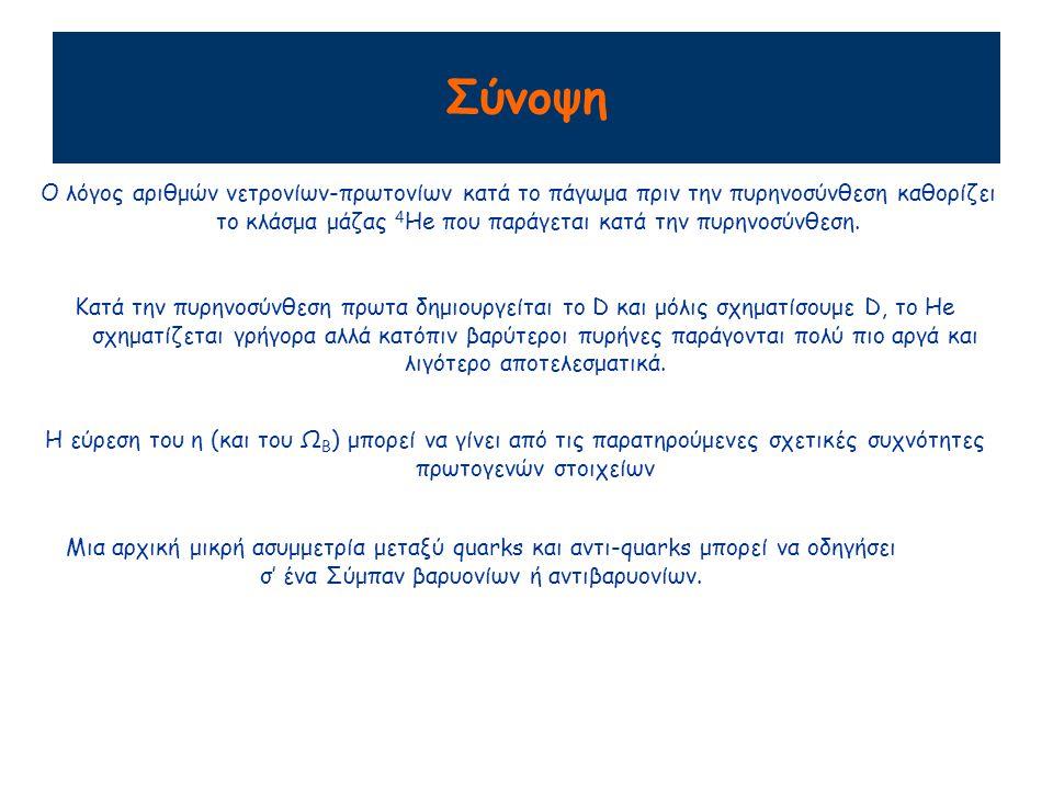 Ο λόγος αριθμών νετρονίων-πρωτονίων κατά το πάγωμα πριν την πυρηνοσύνθεση καθορίζει το κλάσμα μάζας 4 He που παράγεται κατά την πυρηνοσύνθεση. Σύνοψη