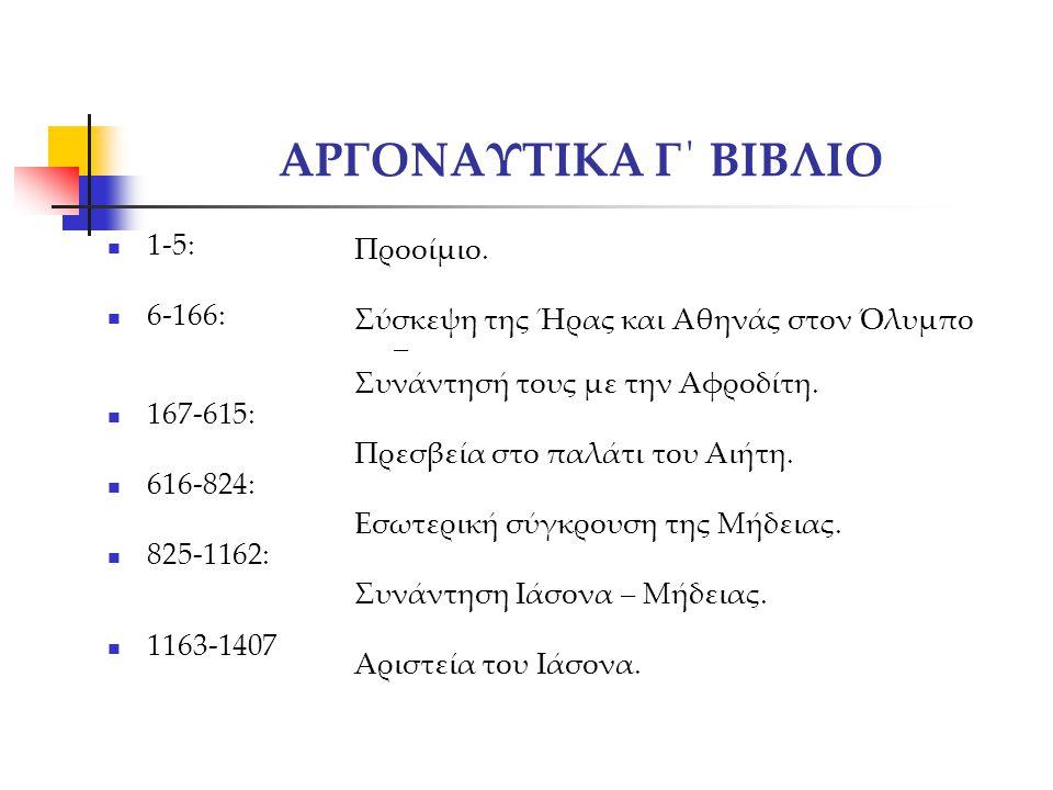 ΑΡΓΟΝΑΥΤΙΚΑ Γ΄ ΒΙΒΛΙΟ 1-5: 6-166: 167-615: 616-824: 825-1162: 1163-1407 Προοίμιο. Σύσκεψη της Ήρας και Αθηνάς στον Όλυμπο – Συνάντησή τους με την Αφρο