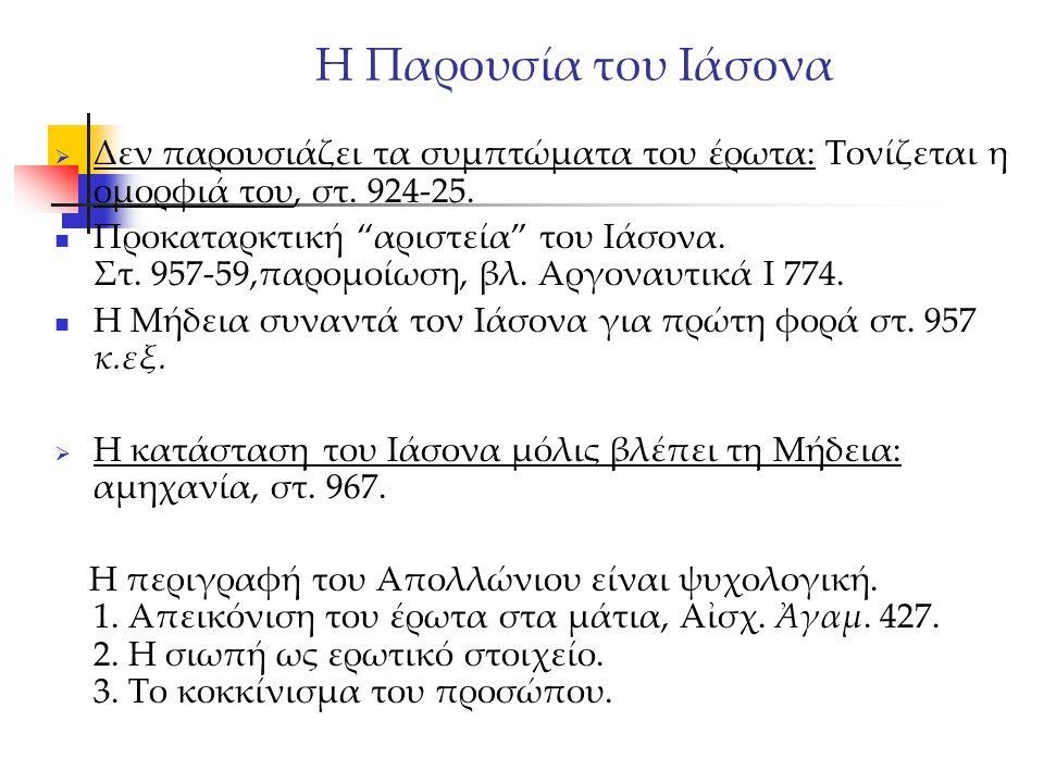 """Η Παρουσία του Ιάσονα  Δεν παρουσιάζει τα συμπτώματα του έρωτα: Τονίζεται η ομορφιά του, στ. 924-25. Προκαταρκτική """"αριστεία"""" του Ιάσονα. Στ. 957-59,"""