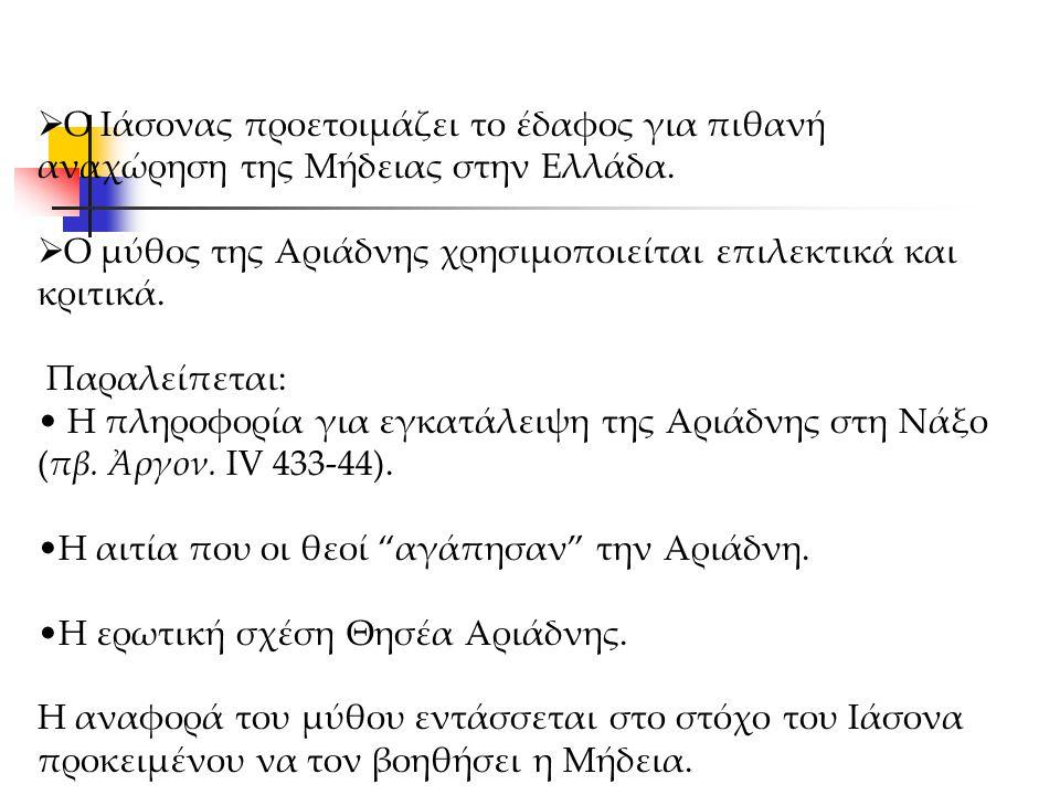  Ο Ιάσονας προετοιμάζει το έδαφος για πιθανή αναχώρηση της Μήδειας στην Ελλάδα.  Ο μύθος της Αριάδνης χρησιμοποιείται επιλεκτικά και κριτικά. Παραλε