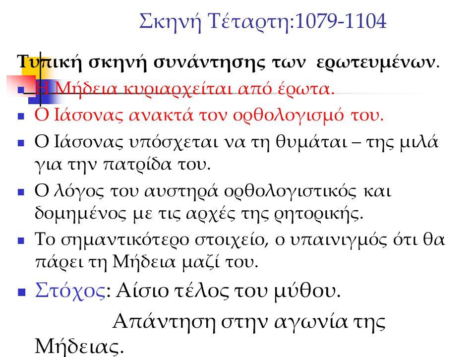Σκηνή Τέταρτη:1079-1104 Τυπική σκηνή συνάντησης των ερωτευμένων. Η Μήδεια κυριαρχείται από έρωτα. Ο Ιάσονας ανακτά τον ορθολογισμό του. Ο Ιάσονας υπόσ