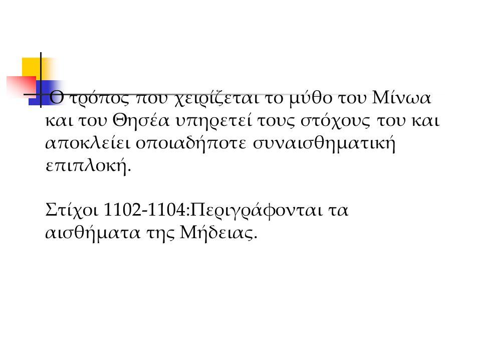 Ο τρόπος που χειρίζεται το μύθο του Μίνωα και του Θησέα υπηρετεί τους στόχους του και αποκλείει οποιαδήποτε συναισθηματική επιπλοκή. Στίχοι 1102-1104: