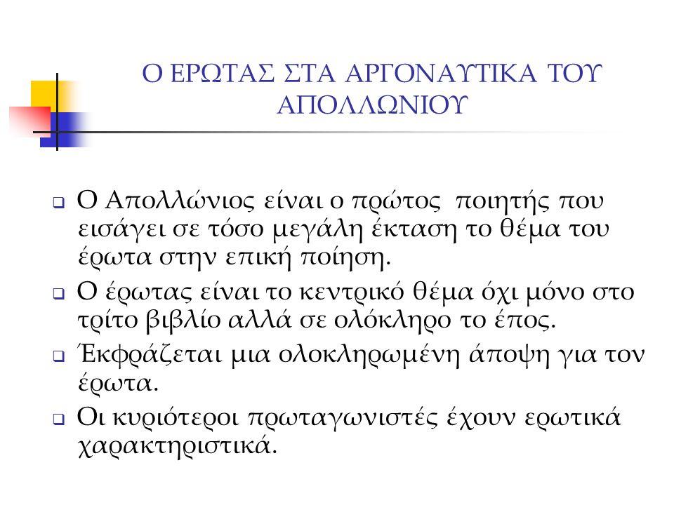 Ο ΕΡΩΤΑΣ ΣΤΑ ΑΡΓΟΝΑΥΤΙΚΑ ΤΟΥ ΑΠΟΛΛΩΝΙΟΥ  Ο Απολλώνιος είναι ο πρώτος ποιητής που εισάγει σε τόσο μεγάλη έκταση το θέμα του έρωτα στην επική ποίηση. 