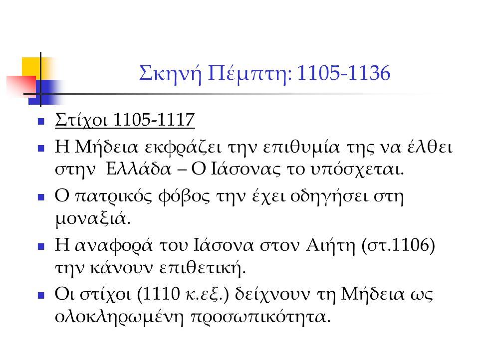 Σκηνή Πέμπτη: 1105-1136 Στίχοι 1105-1117 Η Μήδεια εκφράζει την επιθυμία της να έλθει στην Ελλάδα – Ο Ιάσονας το υπόσχεται. Ο πατρικός φόβος την έχει ο