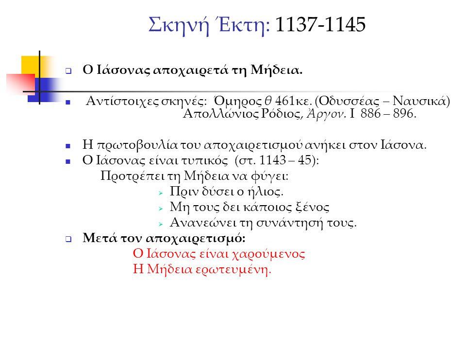 Σκηνή Έκτη: 1137-1145  Ο Ιάσονας αποχαιρετά τη Μήδεια. Αντίστοιχες σκηνές: Όμηρος θ 461κε. (Οδυσσέας – Ναυσικά) Απολλώνιος Ρόδιος, Ἀργον. Ι 886 – 896
