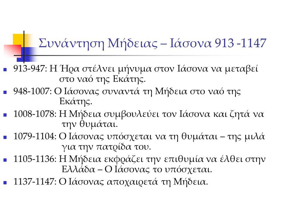 Συνάντηση Μήδειας – Ιάσονα 913 -1147 913-947: Η Ήρα στέλνει μήνυμα στον Ιάσονα να μεταβεί στο ναό της Εκάτης. 948-1007: Ο Ιάσονας συναντά τη Μήδεια στ