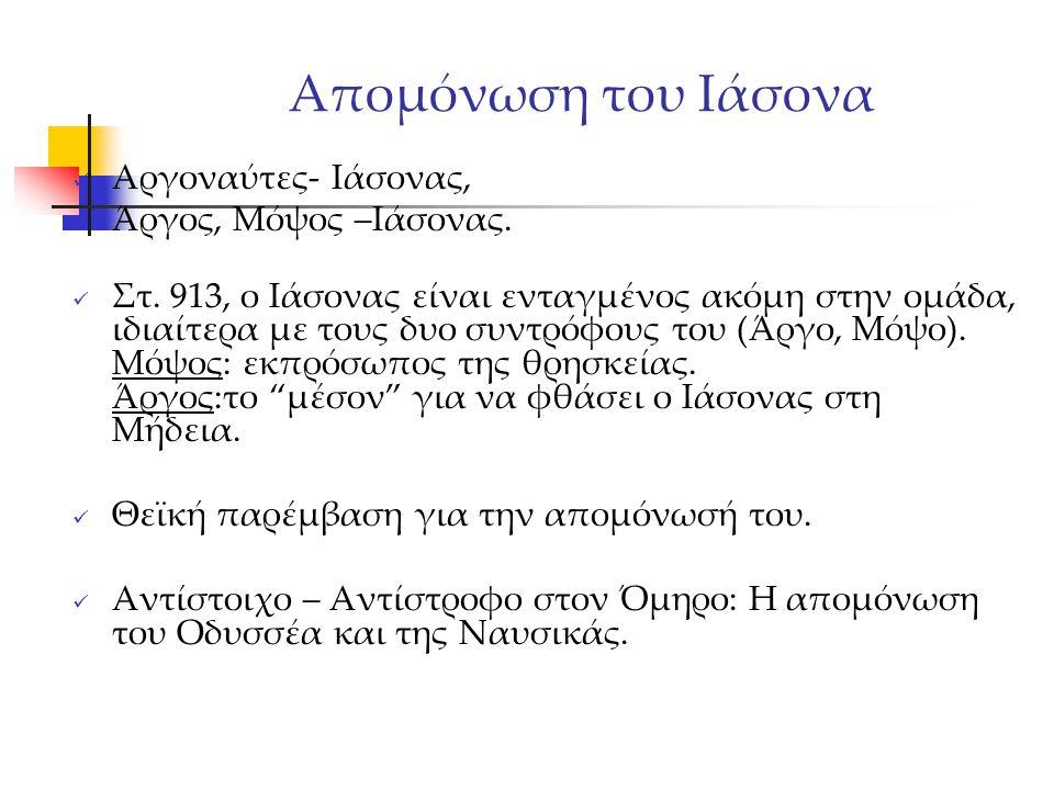 Απομόνωση του Ιάσονα Αργοναύτες- Ιάσονας, Άργος, Μόψος –Ιάσονας. Στ. 913, ο Ιάσονας είναι ενταγμένος ακόμη στην ομάδα, ιδιαίτερα με τους δυο συντρόφου