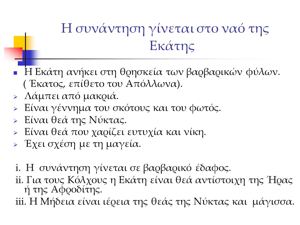 Η συνάντηση γίνεται στο ναό της Εκάτης Η Εκάτη ανήκει στη θρησκεία των βαρβαρικών φύλων. ( Έκατος, επίθετο του Απόλλωνα).  Λάμπει από μακριά.  Είναι