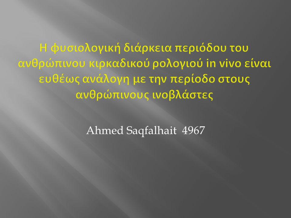 Ahmed Saqfalhait 4967