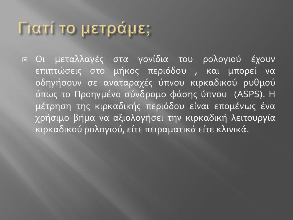  Το κύριο άρθρο  Το κύριο άρθρο http://www.plosone.org/article/info%3Adoi%2F10.1371%2Fjour nal.pone.0013376  http://invivoimagingcommunity.com/lentivirus_luciferase  http://www.mc.vanderbilt.edu/diabetes/drtc/cores/hormone_a ssay/radio-endo.php  http://onlinelibrary.wiley.com/doi/10.1034/j.1600- 079X.2000.290302.x/abstract;jsessionid=6DBB370C9A45571941E94 6E5A9C316AF.d02t03  http://www.plosone.org/article/info:doi%2F10.1371%2Fjournal.