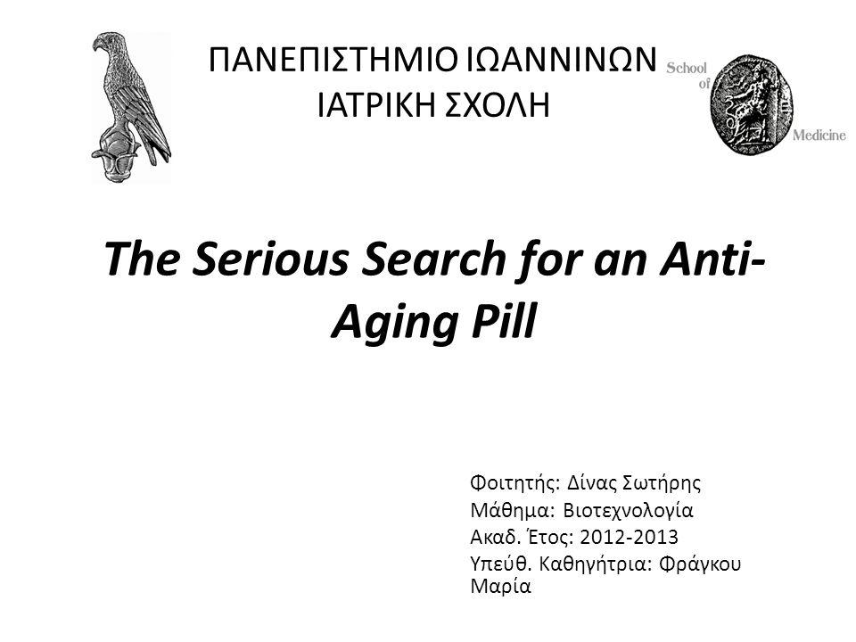 The Serious Search for an Anti- Aging Pill Φοιτητής: Δίνας Σωτήρης Μάθημα: Βιοτεχνολογία Ακαδ.