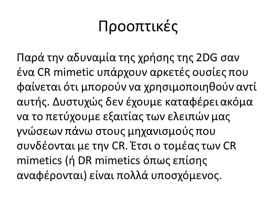 Προοπτικές Παρά την αδυναμία της χρήσης της 2DG σαν ένα CR mimetic υπάρχουν αρκετές ουσίες που φαίνεται ότι μπορούν να χρησιμοποιηθούν αντί αυτής.