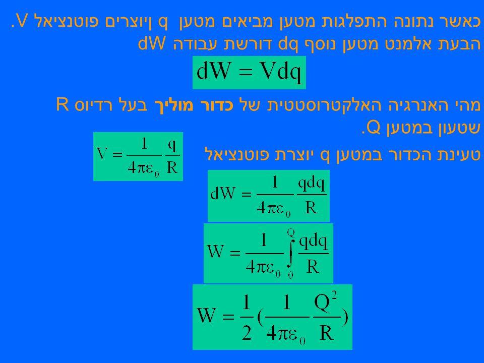 כאשר נתונה התפלגות מטען מביאים מטען q ןיוצרים פוטנציאל V.