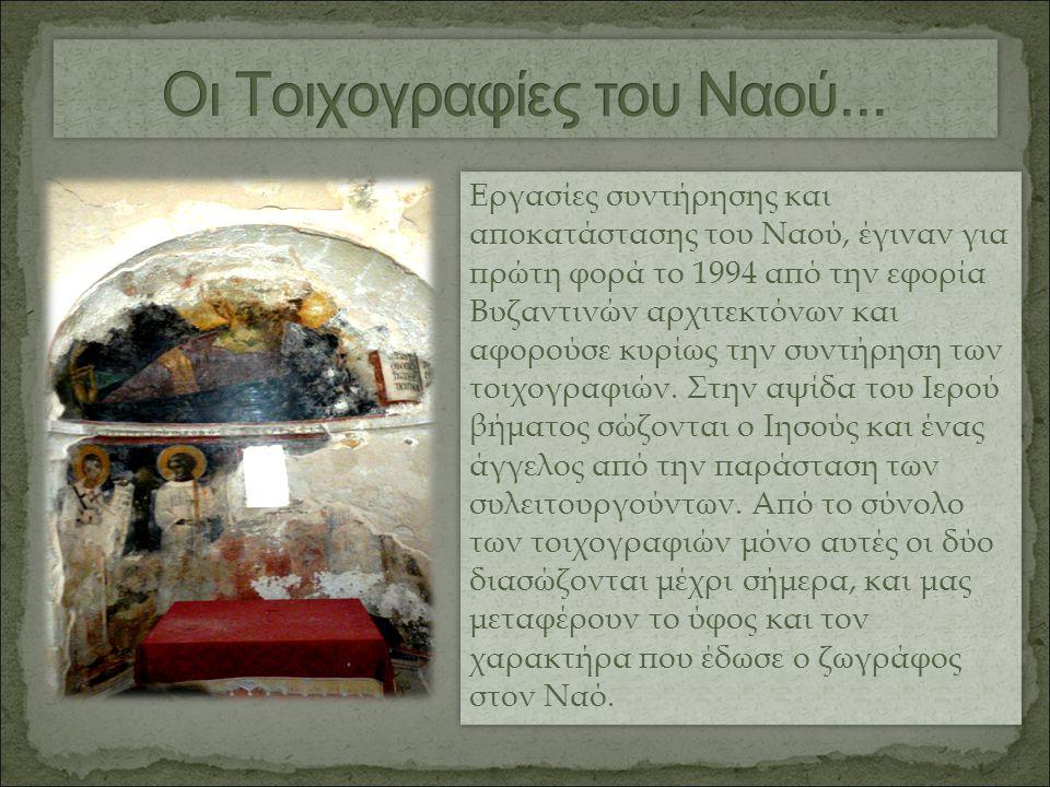 Εργασίες συντήρησης και αποκατάστασης του Ναού, έγιναν για πρώτη φορά το 1994 από την εφορία Βυζαντινών αρχιτεκτόνων και αφορούσε κυρίως την συντήρηση