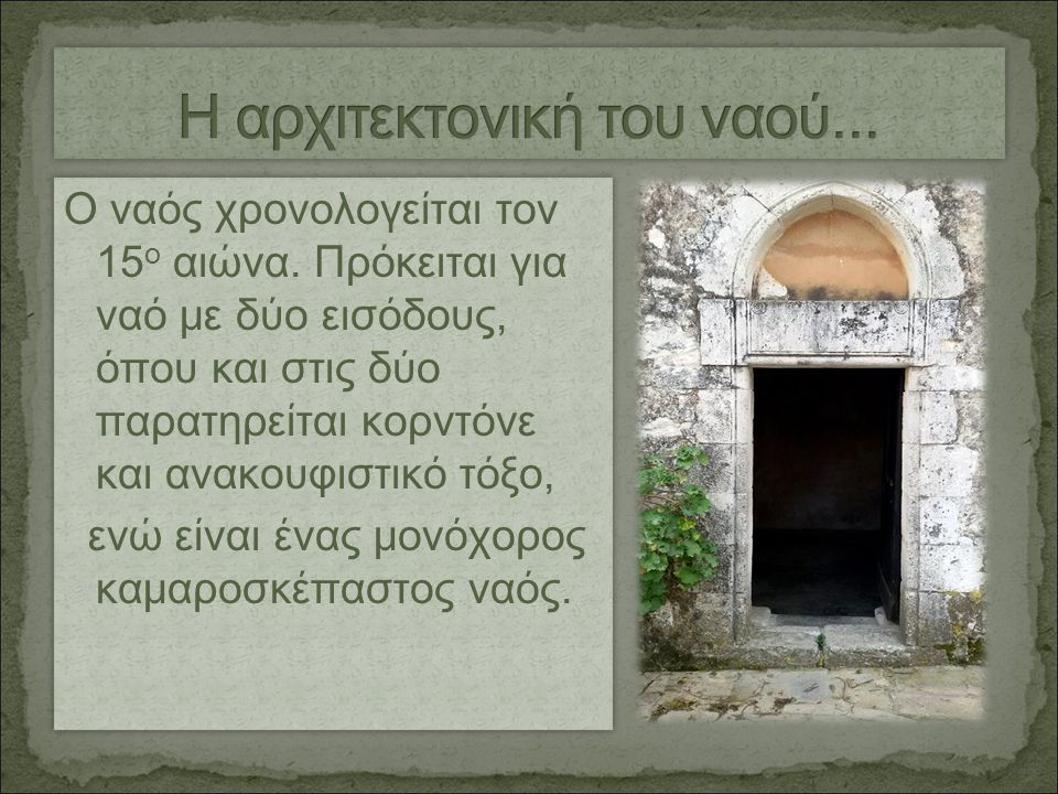 Εσωτερικά του ναού κυριαρχούν οι τοιχογραφίες του βίου της Αγίας Παρασκευής στις οποίες ο ζωγράφος απεικονίζει τους βασανιστές της Αγίας ως Ενετούς που καταλήγουν στην κόλαση.