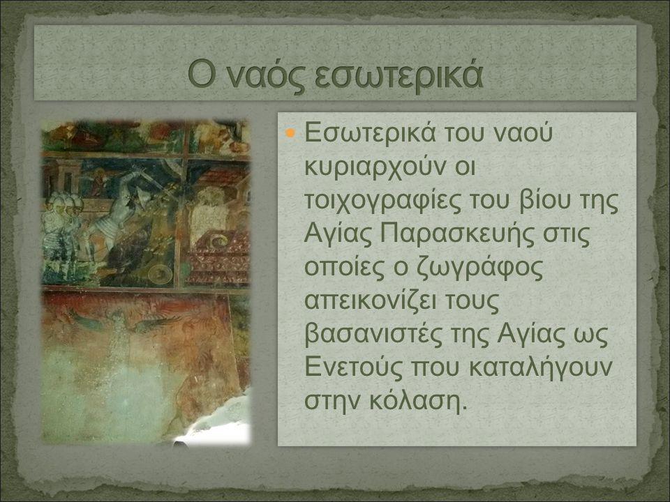 Εσωτερικά του ναού κυριαρχούν οι τοιχογραφίες του βίου της Αγίας Παρασκευής στις οποίες ο ζωγράφος απεικονίζει τους βασανιστές της Αγίας ως Ενετούς πο