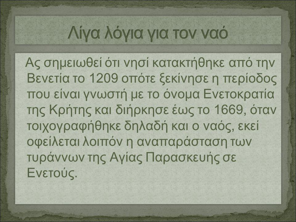 Ας σημειωθεί ότι νησί κατακτήθηκε από την Βενετία το 1209 οπότε ξεκίνησε η περίοδος που είναι γνωστή με το όνομα Ενετοκρατία της Κρήτης και διήρκησε έ