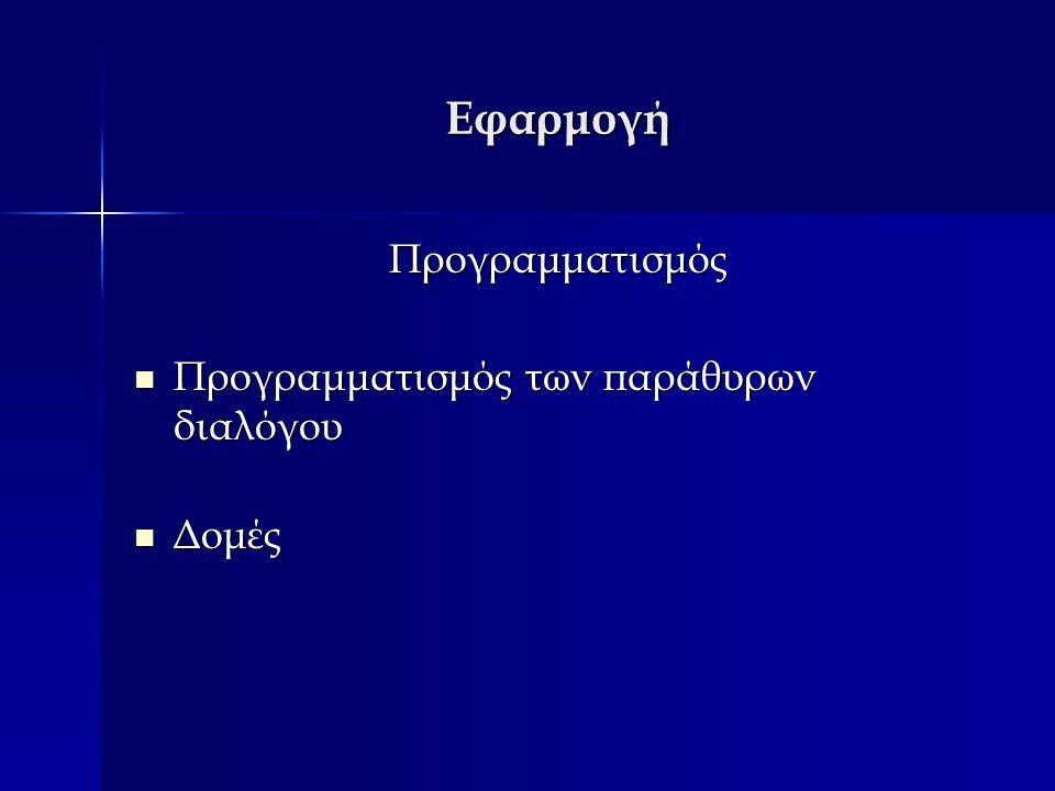 Εφαρμογή Προγραμματισμός Προγραμματισμός των παράθυρων διαλόγου Προγραμματισμός των παράθυρων διαλόγου Δομές Δομές