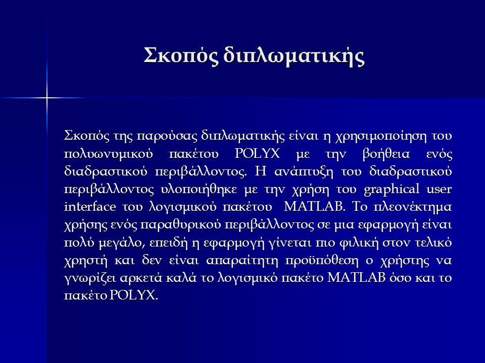 Σκοπός διπλωματικής Σκοπός της παρούσας διπλωματικής είναι η χρησιμοποίηση του πολυωνυμικού πακέτου POLYX με την βοήθεια ενός διαδραστικού περιβάλλοντος.