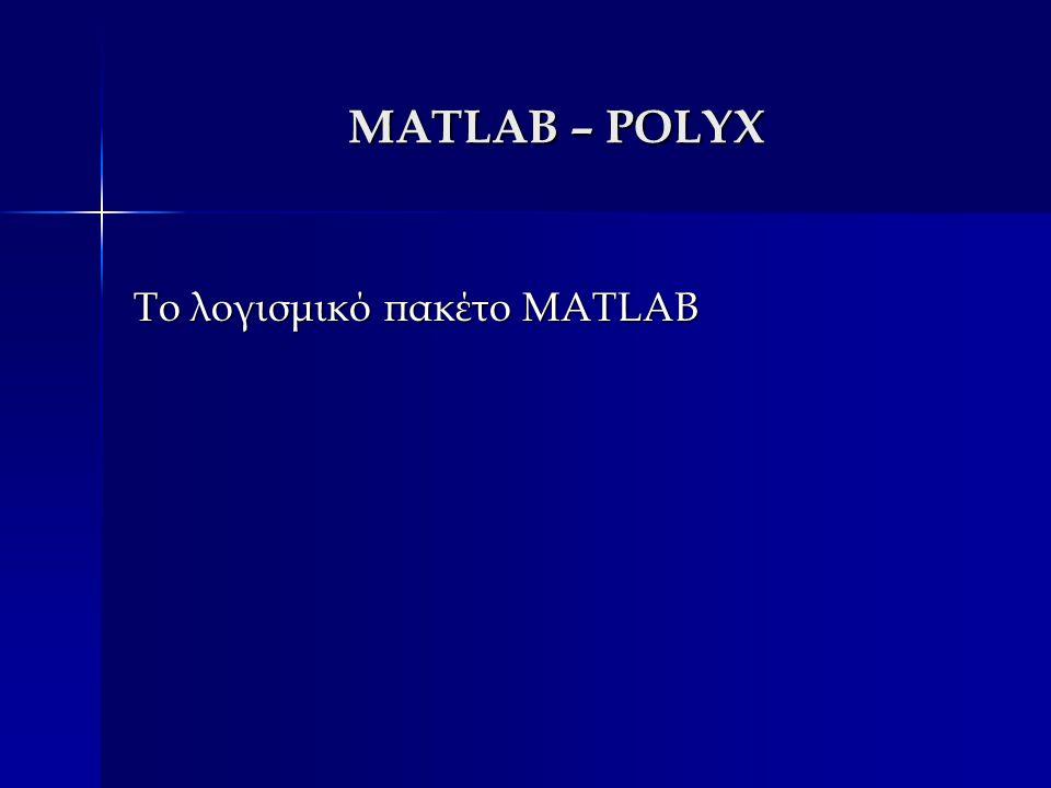 MATLAB – POLYX Το πολυωνυμικό πακέτο POLYX Πολυωνυμικοί πίνακες Πολυωνυμικοί πίνακες Πράξεις πολυωνυμικών πινάκων Πράξεις πολυωνυμικών πινάκων Ιδιότητες πολυωνυμικών πινάκων Ιδιότητες πολυωνυμικών πινάκων Πίνακες ειδικών μορφών Πίνακες ειδικών μορφών Επίλυση πολυωνυμικών εξισώσεων Επίλυση πολυωνυμικών εξισώσεων
