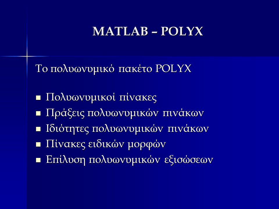 MATLAB – POLYX Το πολυωνυμικό πακέτο POLYX Πολυωνυμικοί πίνακες Πολυωνυμικοί πίνακες Πράξεις πολυωνυμικών πινάκων Πράξεις πολυωνυμικών πινάκων Ιδιότητ