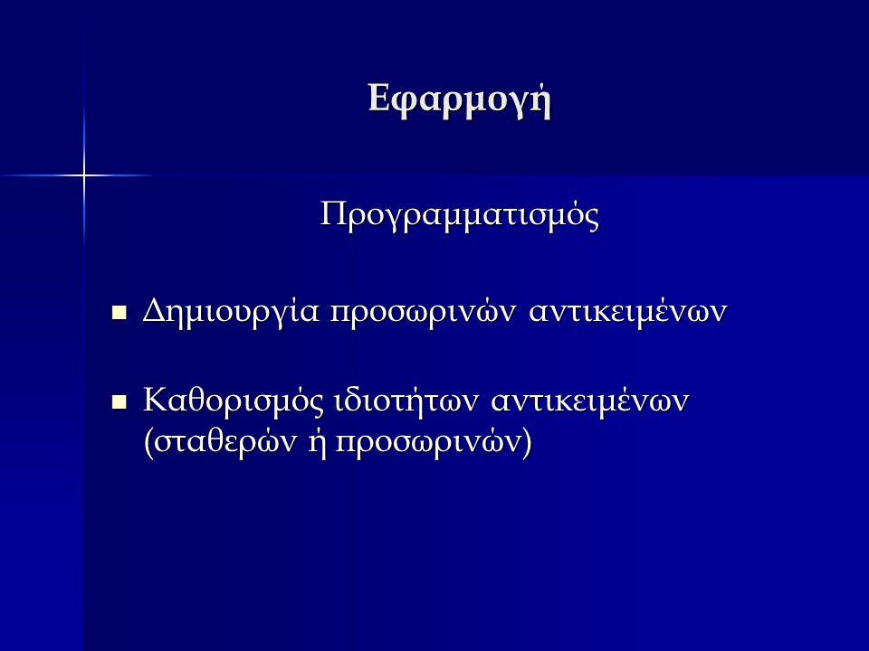 Εφαρμογή Προγραμματισμός Δημιουργία προσωρινών αντικειμένων Δημιουργία προσωρινών αντικειμένων Καθορισμός ιδιοτήτων αντικειμένων (σταθερών ή προσωρινών) Καθορισμός ιδιοτήτων αντικειμένων (σταθερών ή προσωρινών)