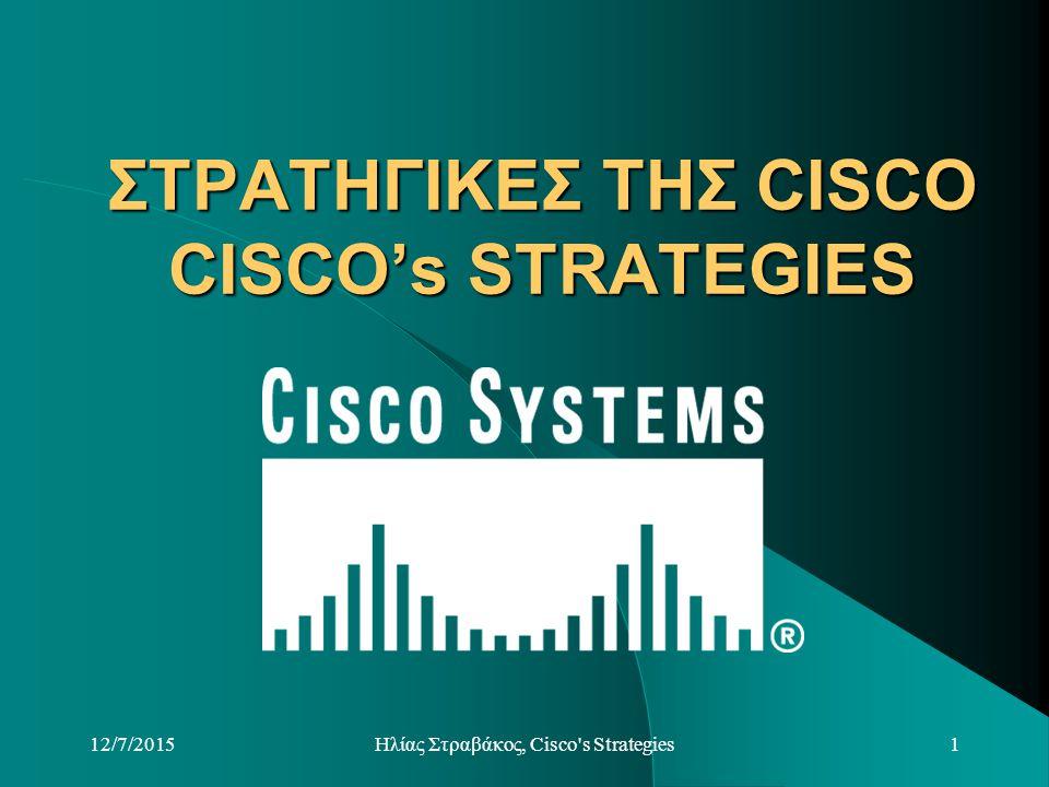 12/7/2015Hλίας Στραβάκος, Cisco s Strategies2 ΠΕΡΙΕΧΟΜΕΝΑ Εισαγωγή-ιστορικά στοιχεία Γενικές αρχές στρατηγικής-κίνδυνοι Πρωτοβουλίες στην προμήθεια-κατασκευή Πρωτοβουλίες στην απόκτηση εταριών Πρωτοβουλίες στην αντιμετώπιση πελατών Τεχνοκρατικές πρωτοβουλίες Συμπεράσματα