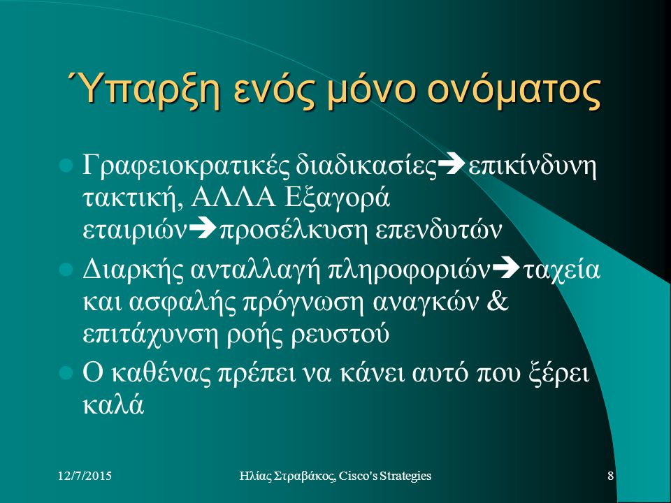 12/7/2015Hλίας Στραβάκος, Cisco s Strategies19 Ευχαριστώ πολύ! istr@auth.gr