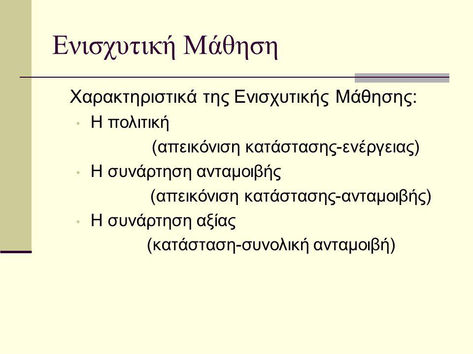 Ενισχυτική Μάθηση t = 0,1,2,3, …