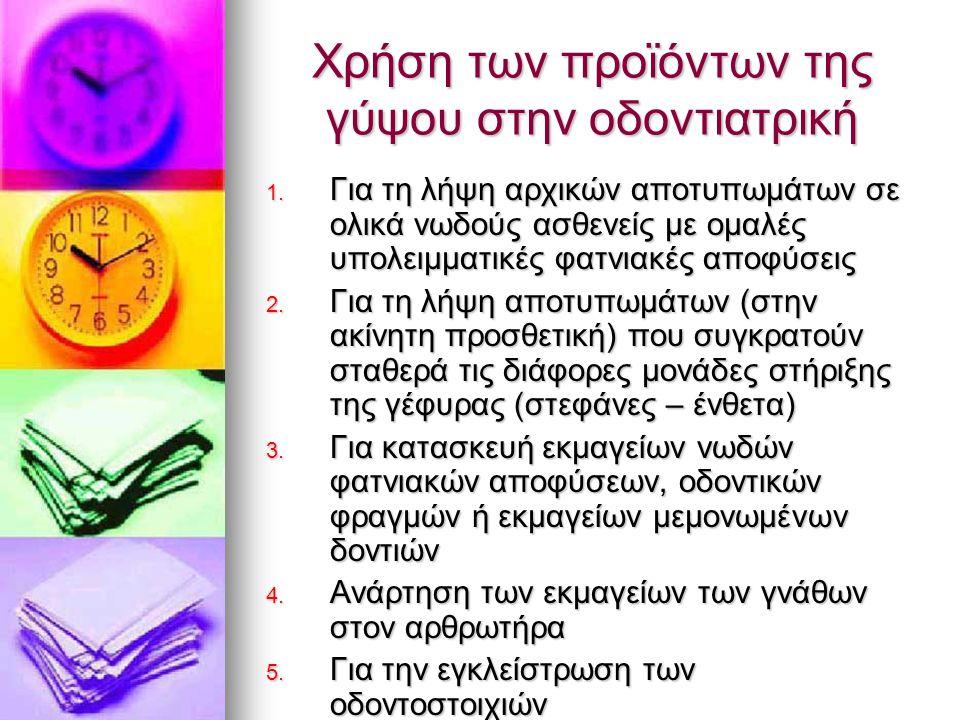 Χρήση των προϊόντων της γύψου στην οδοντιατρική 1.