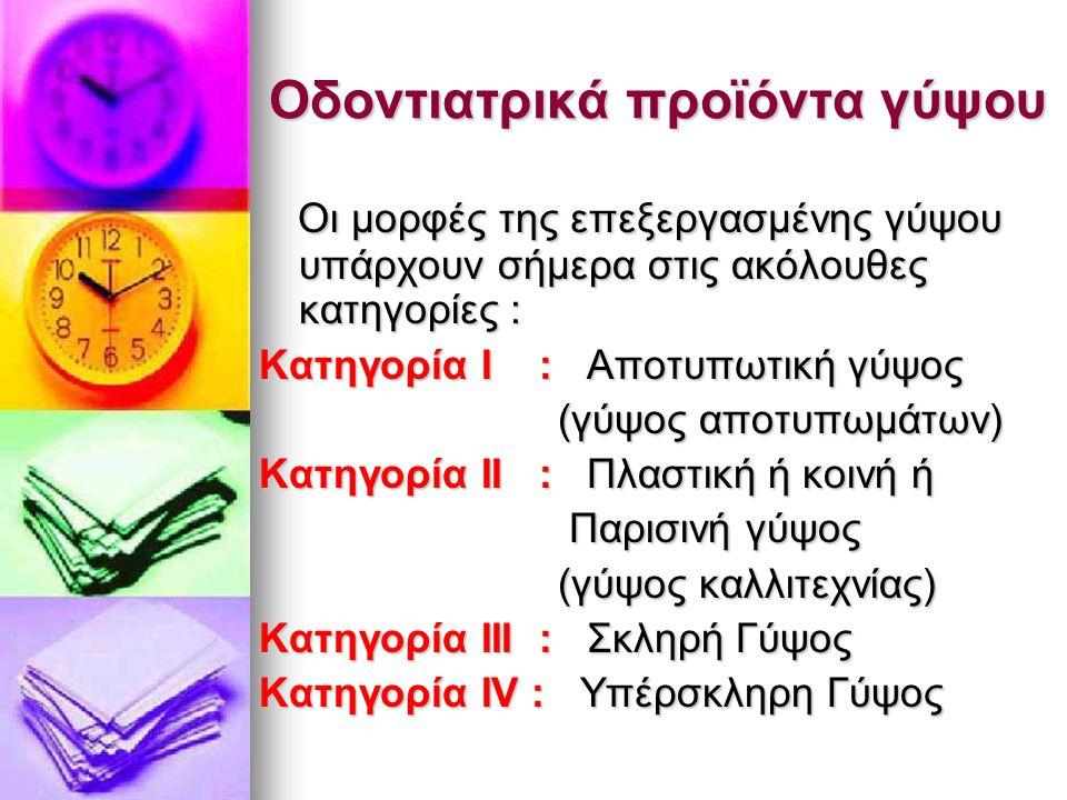 Οδοντιατρικά προϊόντα γύψου Οι μορφές της επεξεργασμένης γύψου υπάρχουν σήμερα στις ακόλουθες κατηγορίες : Οι μορφές της επεξεργασμένης γύψου υπάρχουν σήμερα στις ακόλουθες κατηγορίες : Κατηγορία Ι : Αποτυπωτική γύψος (γύψος αποτυπωμάτων) (γύψος αποτυπωμάτων) Κατηγορία ΙΙ : Πλαστική ή κοινή ή Παρισινή γύψος Παρισινή γύψος (γύψος καλλιτεχνίας) (γύψος καλλιτεχνίας) Κατηγορία ΙΙΙ : Σκληρή Γύψος Κατηγορία ΙV : Υπέρσκληρη Γύψος
