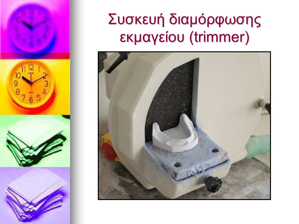 Συσκευή διαμόρφωσης εκμαγείου (trimmer)