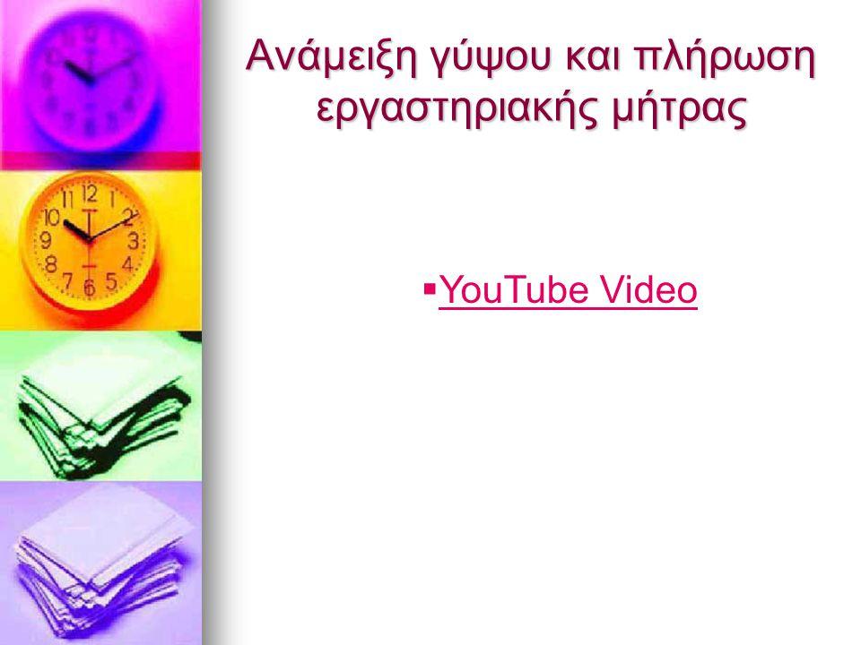 Ανάμειξη γύψου και πλήρωση εργαστηριακής μήτρας  YouTube Video YouTube Video