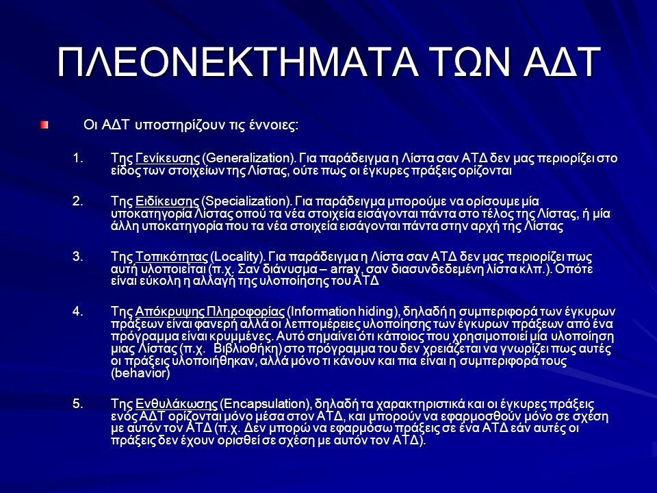 ΠΛΕΟΝΕΚΤΗΜΑΤΑ ΤΩΝ ΑΔΤ Οι ΑΔΤ υποστηρίζουν τις έννοιες: 1.Της Γενίκευσης (Generalization).