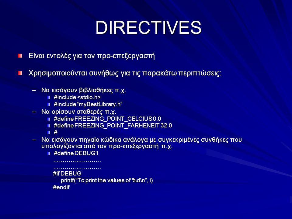 DIRECTIVES DIRECTIVES Είναι εντολές για τον προ-επεξεργαστή Χρησιμοποιούνται συνήθως για τις παρακάτω περιπτώσεις: –Να εισάγουν βιβλιοθήκες π.χ. #incl