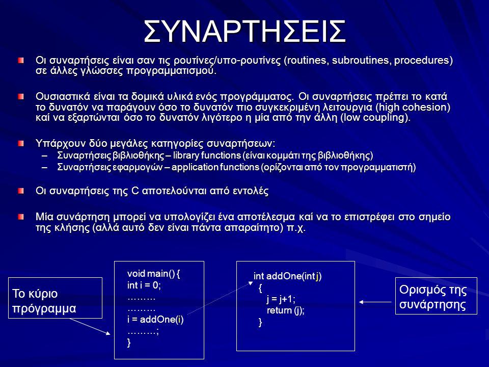 ΣΥΝΑΡΤΗΣΕΙΣ Οι συναρτήσεις είναι σαν τις ρουτίνες/υπο-ρουτίνες (routines, subroutines, procedures) σε άλλες γλώσσες προγραμματισμού.