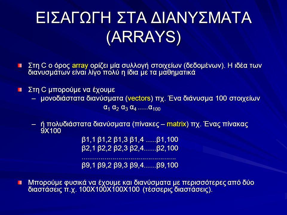 ΕΙΣΑΓΩΓΗ ΣΤΑ ΔΙΑΝΥΣΜΑΤΑ (ARRAYS) Στη C ο όρος array ορίζει μία συλλογή στοιχείων (δεδομένων). Η ιδέα των διανυσμάτων είναι λίγο πολύ η ίδια με τα μαθη