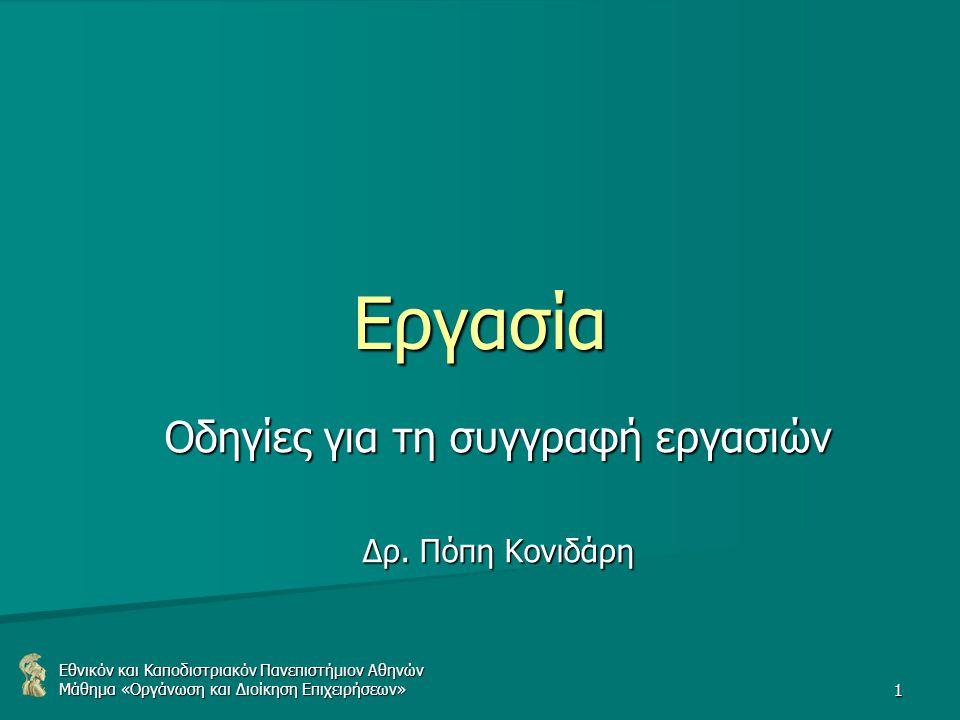 Εθνικόν και Καποδιστριακόν Πανεπιστήμιον Αθηνών Μάθημα «Οργάνωση και Διοίκηση Επιχειρήσεων» 1 Εργασία Οδηγίες για τη συγγραφή εργασιών Δρ.