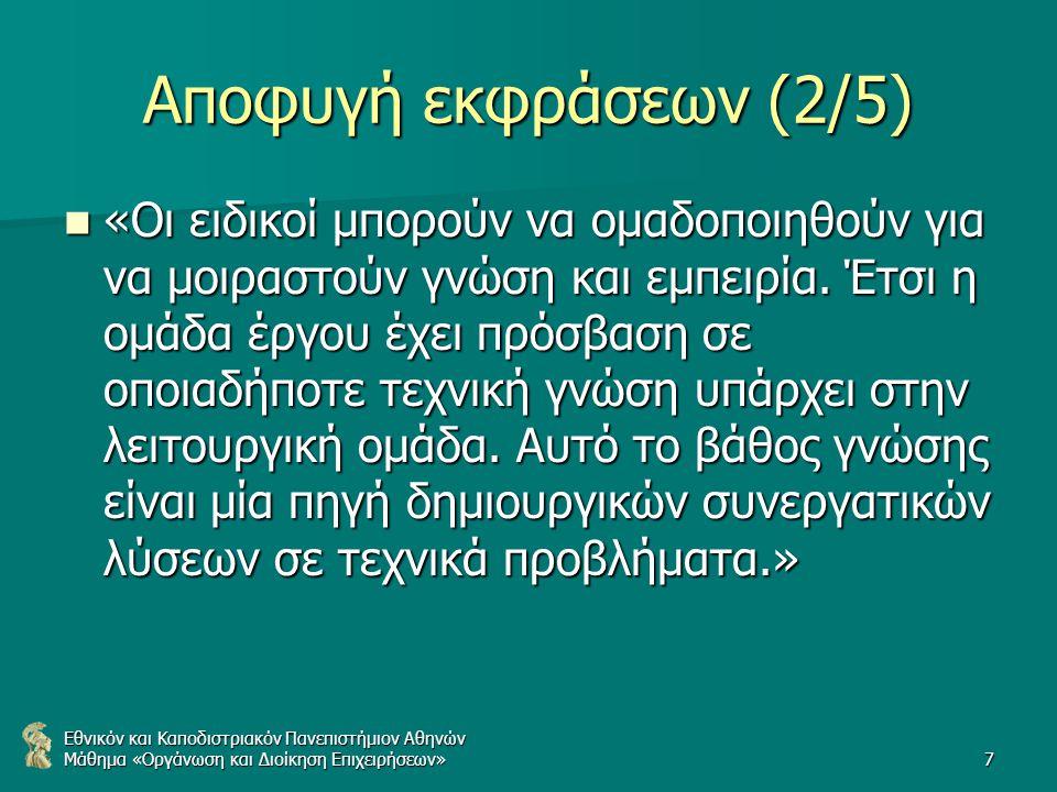Εθνικόν και Καποδιστριακόν Πανεπιστήμιον Αθηνών Μάθημα «Οργάνωση και Διοίκηση Επιχειρήσεων»7 Αποφυγή εκφράσεων (2/5) «Οι ειδικοί μπορούν να ομαδοποιηθούν για να μοιραστούν γνώση και εμπειρία.
