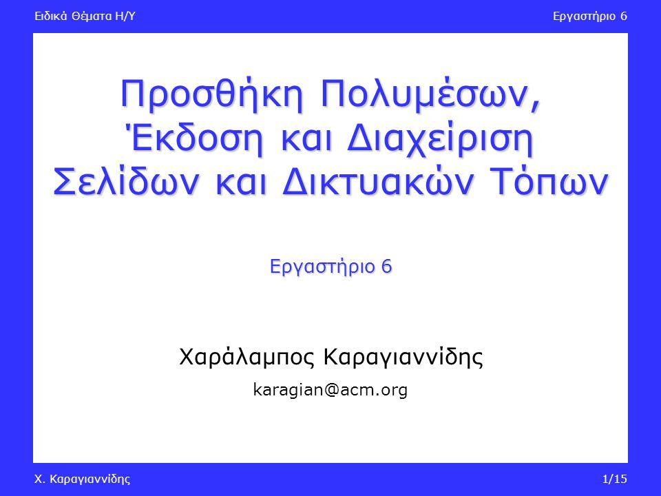 Ειδικά Θέματα Η/ΥΕργαστήριο 6 Χ. Καραγιαννίδης2/15 προσθήκη πολυμέσων προσθήκη ήχου προσθήκη video