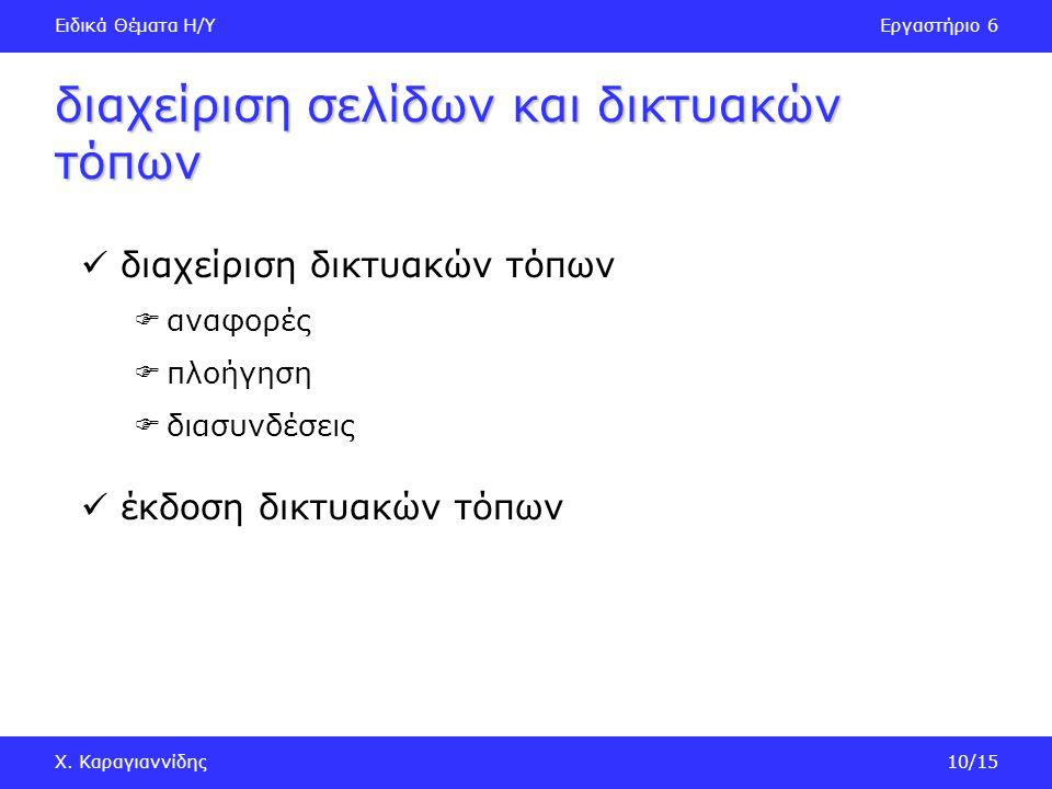 Ειδικά Θέματα Η/ΥΕργαστήριο 6 Χ. Καραγιαννίδης11/15 αναφορές