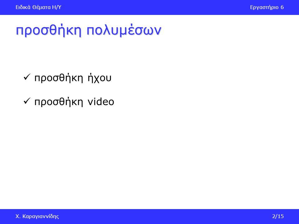 Ειδικά Θέματα Η/ΥΕργαστήριο 6 Χ. Καραγιαννίδης3/15 εισαγωγή πολυμέσων