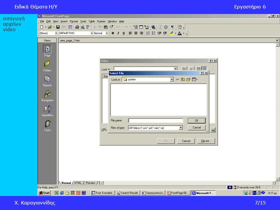 Ειδικά Θέματα Η/ΥΕργαστήριο 6 Χ. Καραγιαννίδης8/15 ιδιότητες αρχείων video
