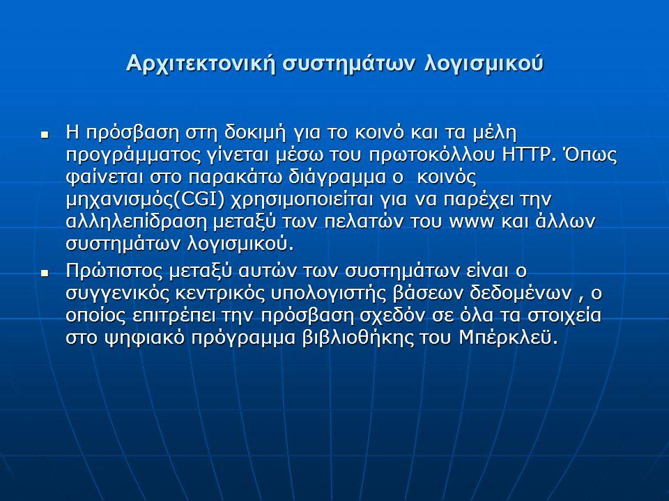Αρχιτεκτονική συστημάτων λογισμικού Η πρόσβαση στη δοκιμή για το κοινό και τα μέλη προγράμματος γίνεται μέσω του πρωτοκόλλου HTTP.