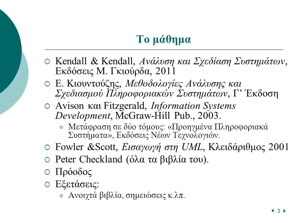 3 Το μάθημα  Kendall & Kendall, Ανάλυση και Σχεδίαση Συστημάτων, Εκδόσεις Μ. Γκιούρδα, 2011  Ε. Κιουντούζης, Μεθοδολογίες Ανάλυσης και Σχεδιασμού Πλ