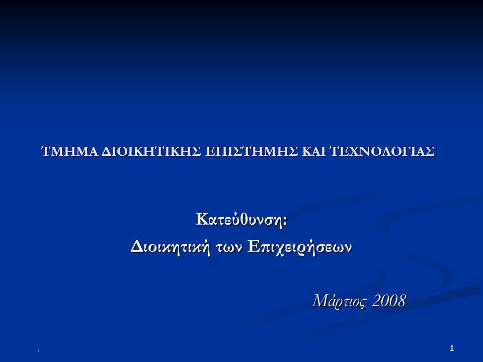 1. ΤΜΗΜΑ ΔΙΟΙΚΗΤΙΚΗΣ ΕΠΙΣΤΗΜΗΣ ΚΑΙ ΤΕΧΝΟΛΟΓΙΑΣ Κατεύθυνση: Διοικητική των Επιχειρήσεων Μάρτιος 2008