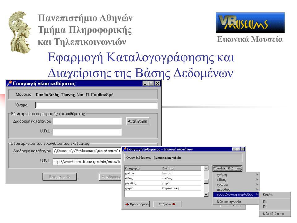 Πανεπιστήμιο Αθηνών Τμήμα Πληροφορικής και Τηλεπικοινωνιών Εικονικά Μουσεία Εφαρμογή Καταλογογράφησης και Διαχείρισης της Βάσης Δεδομένων