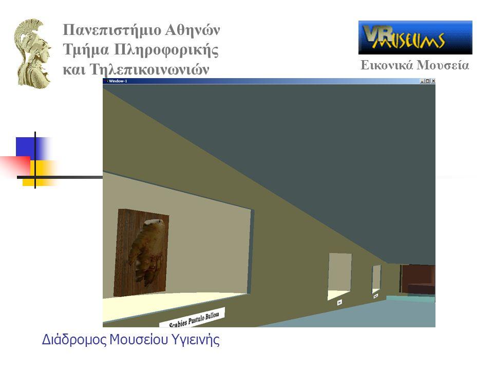 Πανεπιστήμιο Αθηνών Τμήμα Πληροφορικής και Τηλεπικοινωνιών Εικονικά Μουσεία Διάδρομος Μουσείου Υγιεινής